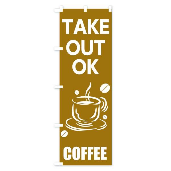 のぼり旗 コーヒーテイクアウト|goods-pro|02