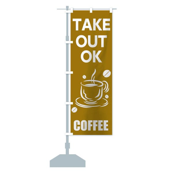 のぼり旗 コーヒーテイクアウト|goods-pro|13