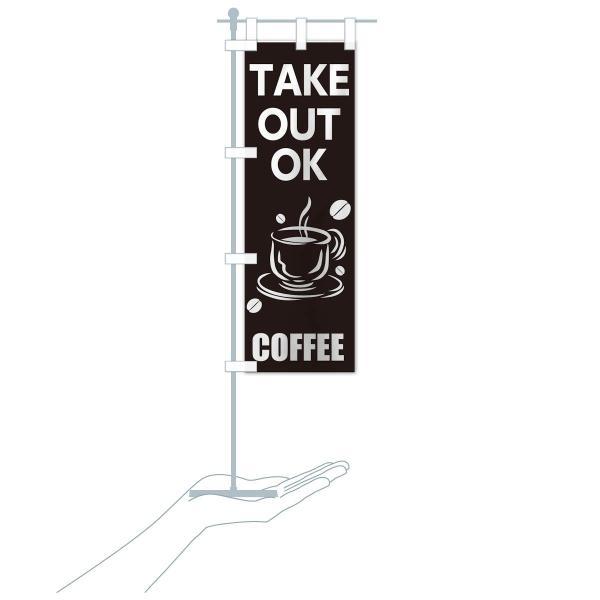 のぼり旗 コーヒーテイクアウト|goods-pro|19