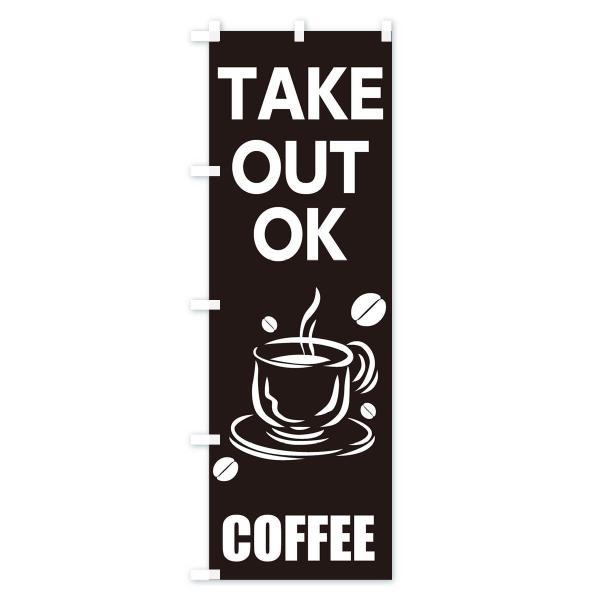 のぼり旗 コーヒーテイクアウト|goods-pro|03