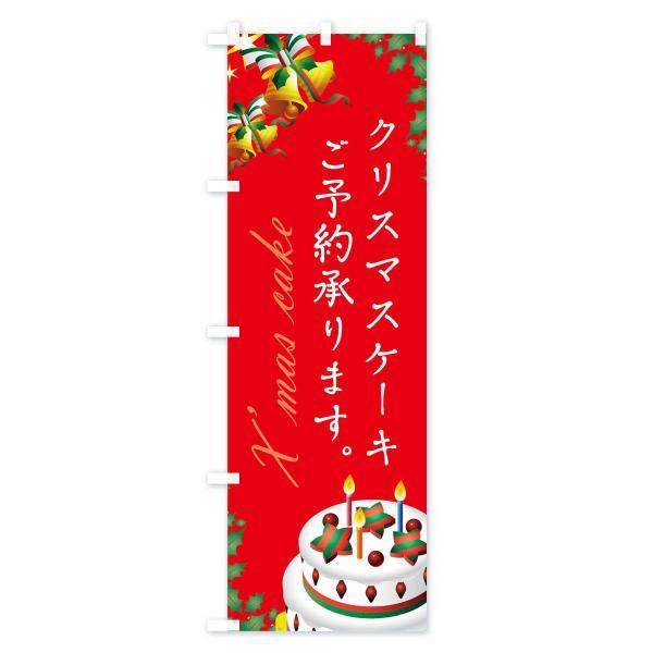 のぼり旗 クリスマスケーキご予約承ります goods-pro 02