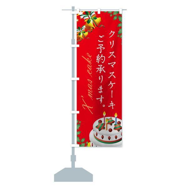 のぼり旗 クリスマスケーキご予約承ります goods-pro 13