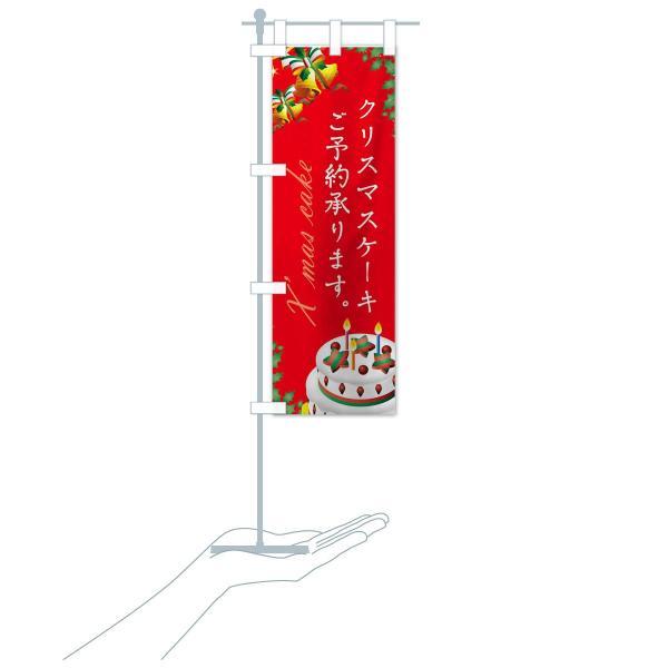 のぼり旗 クリスマスケーキご予約承ります goods-pro 16