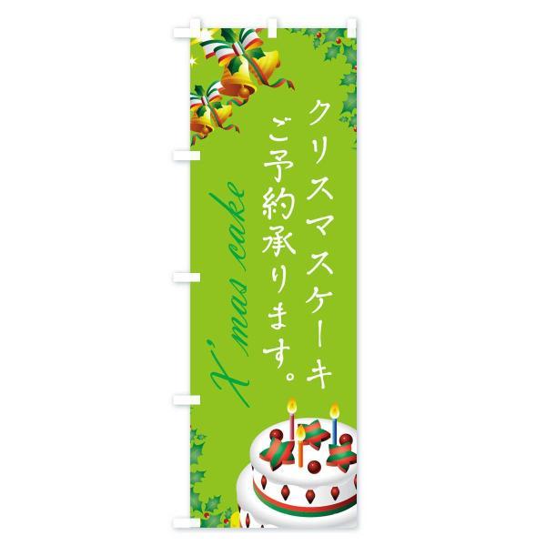 のぼり旗 クリスマスケーキご予約承ります goods-pro 03
