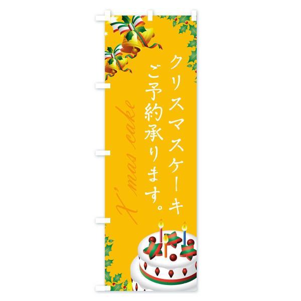 のぼり旗 クリスマスケーキご予約承ります goods-pro 04