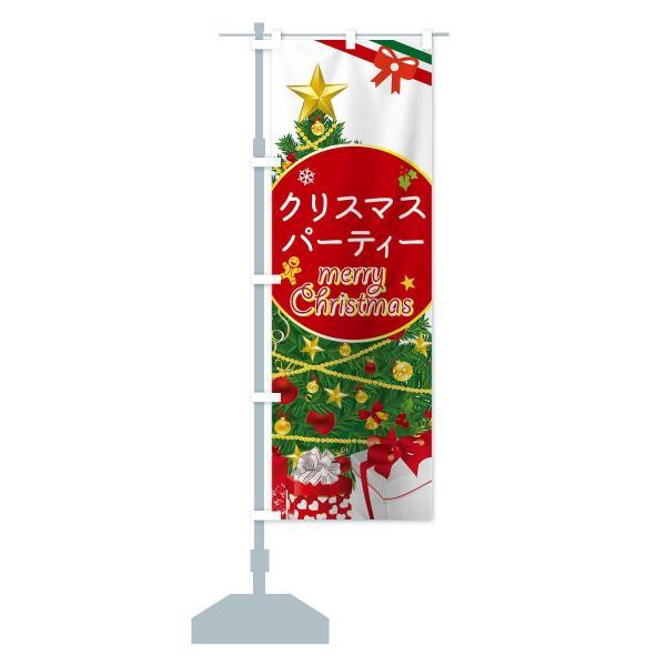 のぼり旗 クリスマスパーティー goods-pro 13