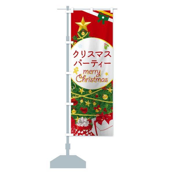 のぼり旗 クリスマスパーティー goods-pro 14
