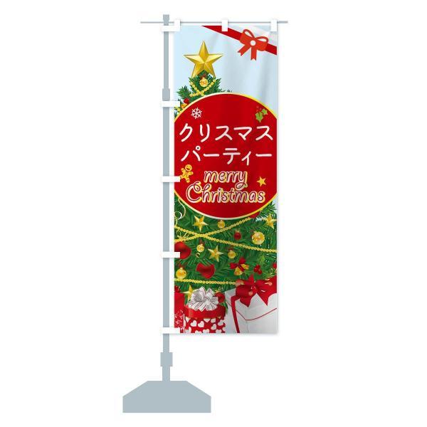 のぼり旗 クリスマスパーティー goods-pro 15
