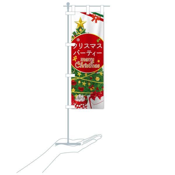 のぼり旗 クリスマスパーティー goods-pro 16
