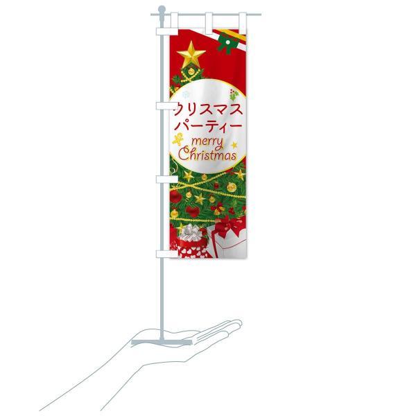 のぼり旗 クリスマスパーティー goods-pro 17