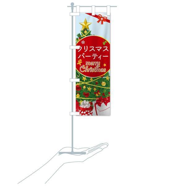 のぼり旗 クリスマスパーティー goods-pro 18