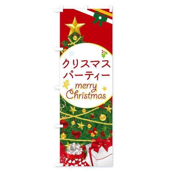 のぼり旗 クリスマスパーティー goods-pro 03