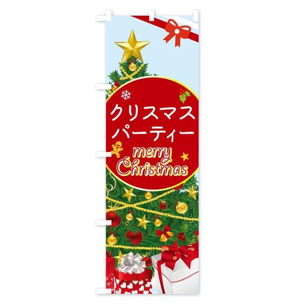 のぼり旗 クリスマスパーティー goods-pro 04