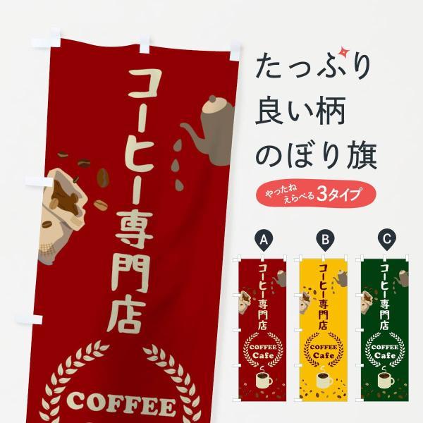 コーヒー専門店COFFEECafeのぼり旗