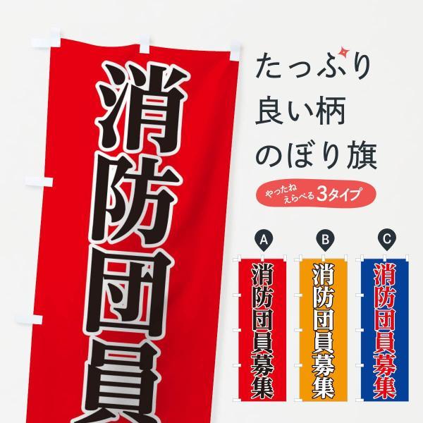 消防団員募集のぼり旗