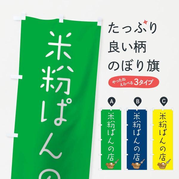 米粉ぱんの店のぼり旗