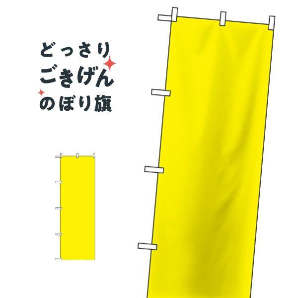 無地黄 のぼり旗 2455