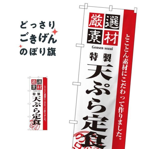 天ぷら定食 のぼり旗 2645