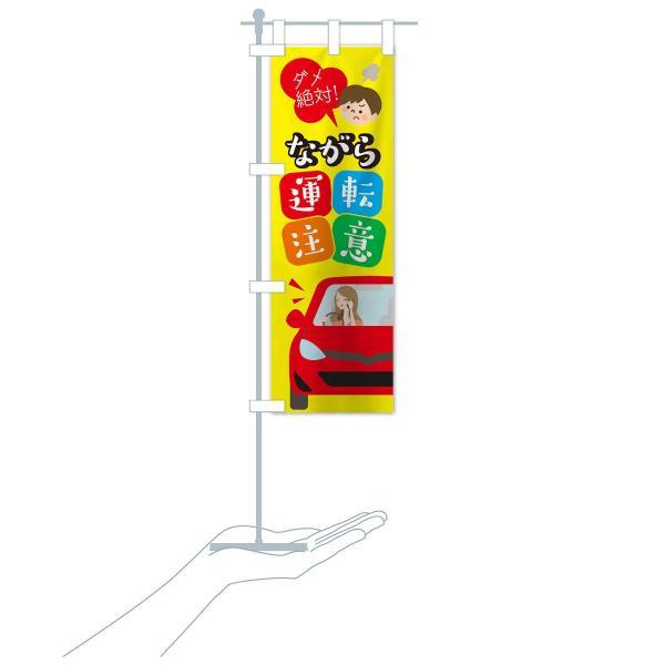 のぼり旗 ながら運転注意 goods-pro 16