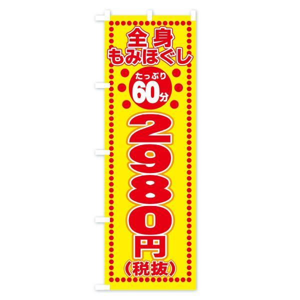 のぼり旗 もみほぐし goods-pro 02