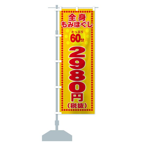 のぼり旗 もみほぐし goods-pro 15