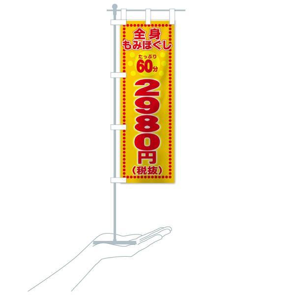のぼり旗 もみほぐし goods-pro 20