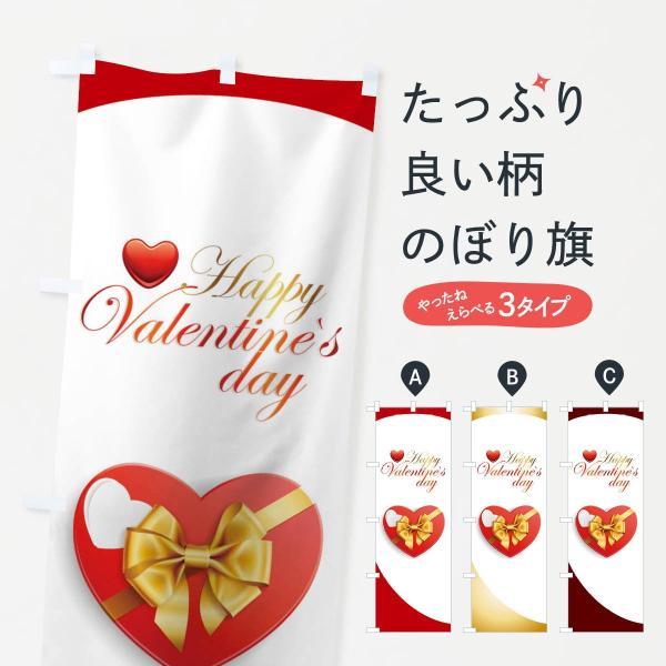 バレンタインのぼり旗