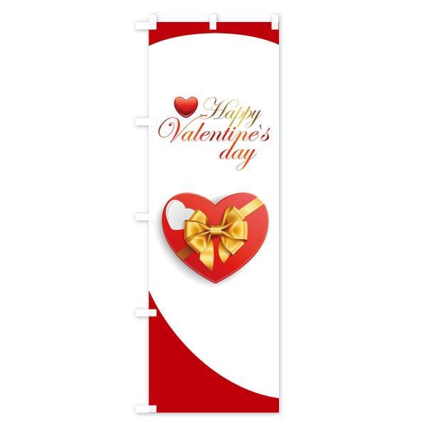 のぼり旗 バレンタイン|goods-pro|02