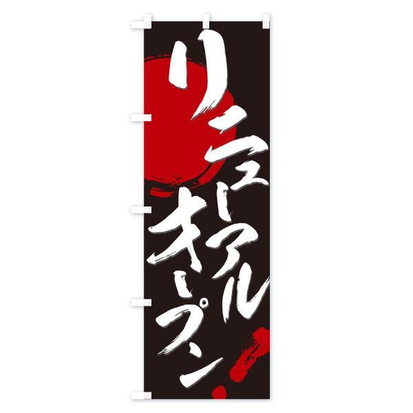 のぼり旗 リニューアルオープン|goods-pro|03
