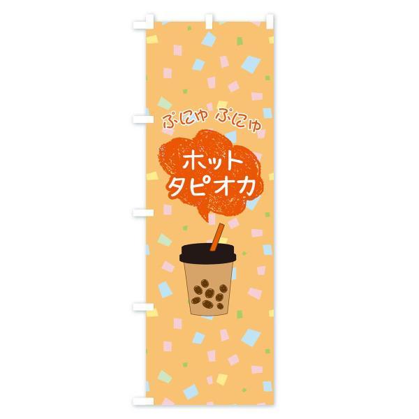 のぼり旗 ホットタピオカドリンク goods-pro 02
