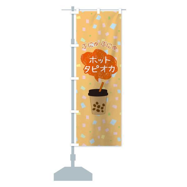 のぼり旗 ホットタピオカドリンク goods-pro 13