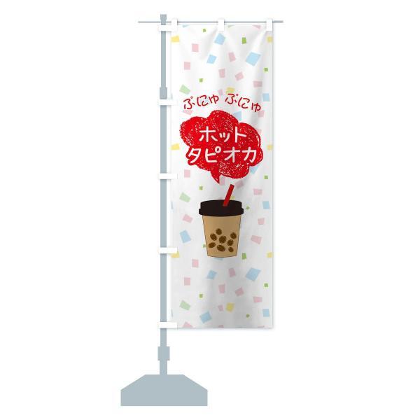 のぼり旗 ホットタピオカドリンク goods-pro 14
