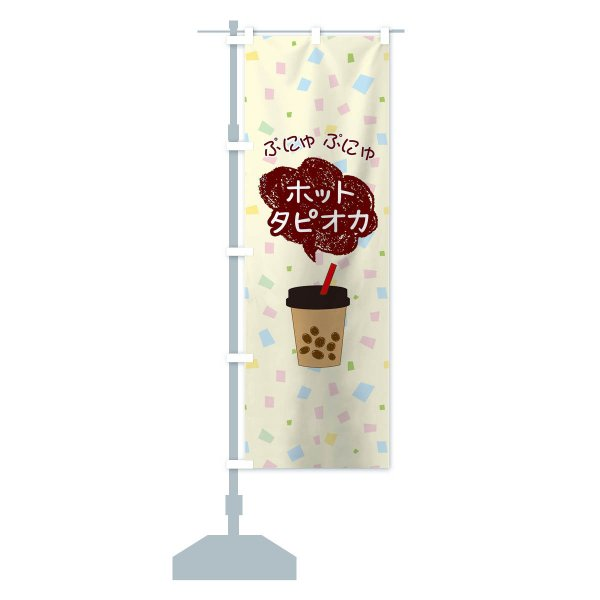 のぼり旗 ホットタピオカドリンク goods-pro 15