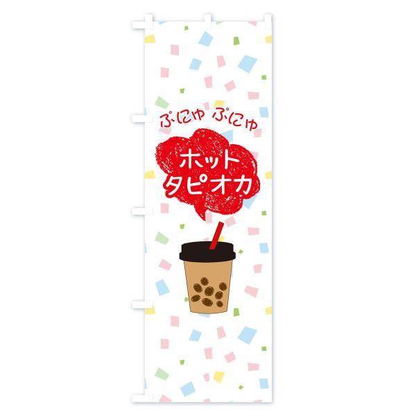 のぼり旗 ホットタピオカドリンク goods-pro 03