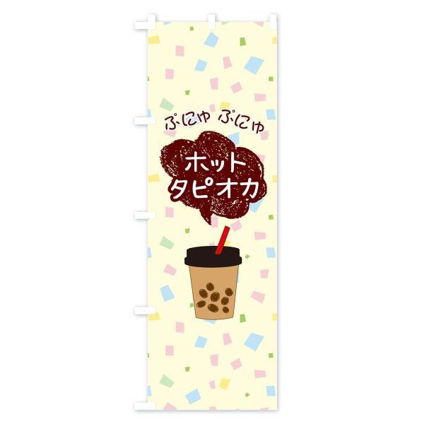 のぼり旗 ホットタピオカドリンク goods-pro 04