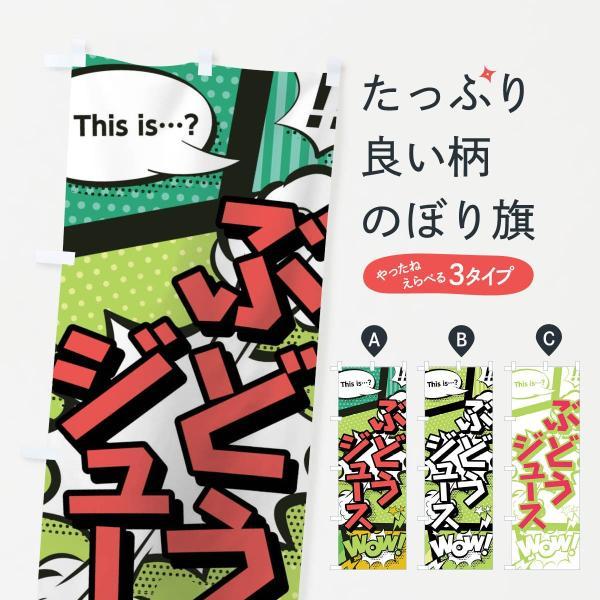 のぼり旗 ぶどうジュース goods-pro