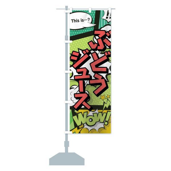 のぼり旗 ぶどうジュース goods-pro 13
