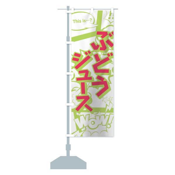 のぼり旗 ぶどうジュース goods-pro 15