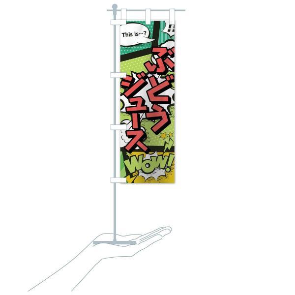 のぼり旗 ぶどうジュース goods-pro 16