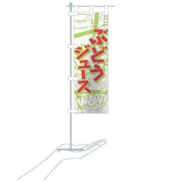 のぼり旗 ぶどうジュース goods-pro 20