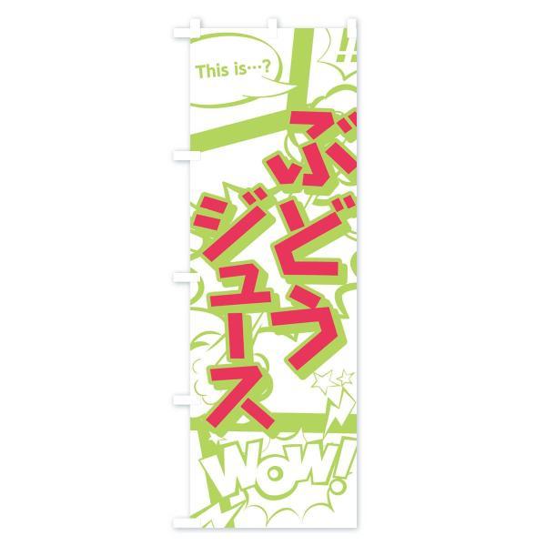のぼり旗 ぶどうジュース goods-pro 04