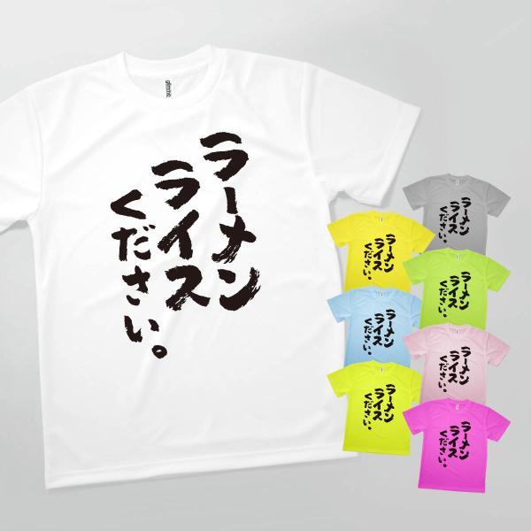 Tシャツ 拉麺ライスください|goods-pro