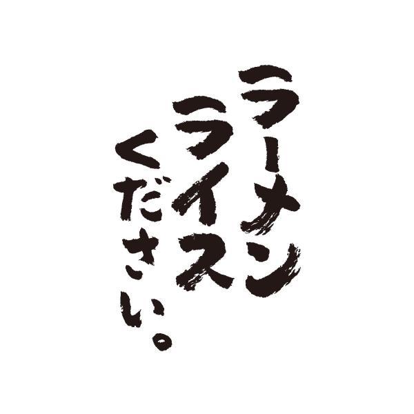 Tシャツ 拉麺ライスください|goods-pro|02