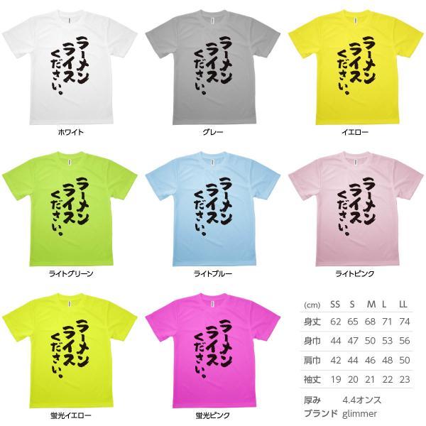 Tシャツ 拉麺ライスください|goods-pro|03