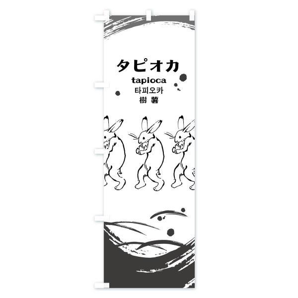 のぼり旗 タピオカ|goods-pro|02