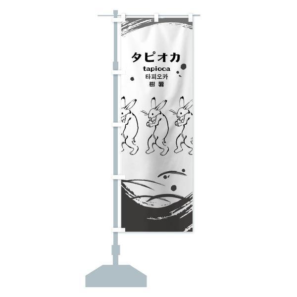 のぼり旗 タピオカ|goods-pro|13