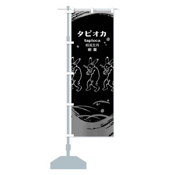 のぼり旗 タピオカ|goods-pro|15