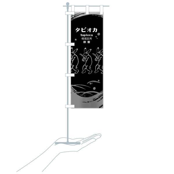 のぼり旗 タピオカ|goods-pro|18
