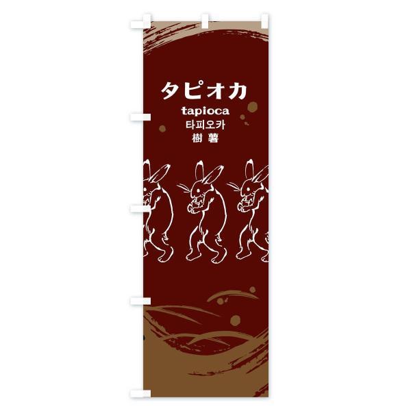 のぼり旗 タピオカ|goods-pro|03