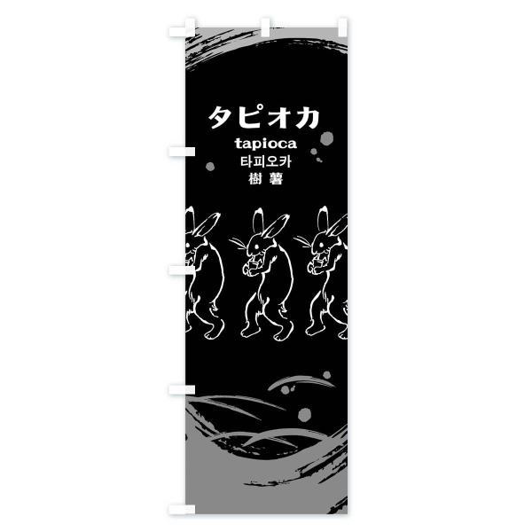 のぼり旗 タピオカ|goods-pro|04